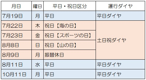 2021shukujitsuido.jpg