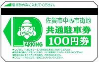 ebisuchushaken100.jpg