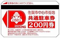 ebisuchushaken200.jpg